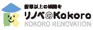 三重県のリノベーション・リフォーム・増改築は「リノベのKOKORO」へ