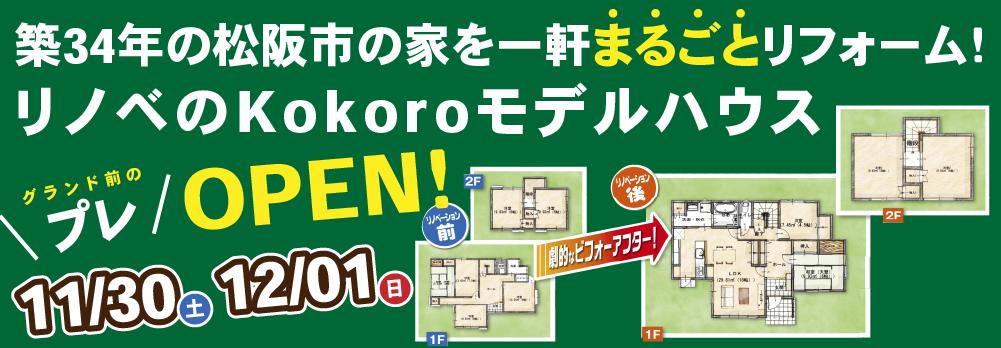 11/30-12/01【松阪市】リノベのKokoroモデルハウスプレオープン見学会