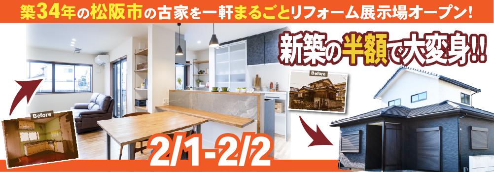 2020/2/1-2/2【松阪市】全面リフォーム見学会