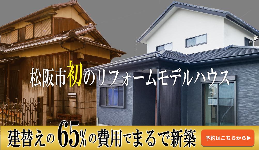 松阪市初 築30年の全面リフォームを体験 戸建てリフォーム展示場 建て替えの2/3の価格で耐震2倍!断熱2倍! 来場予約はこちらから