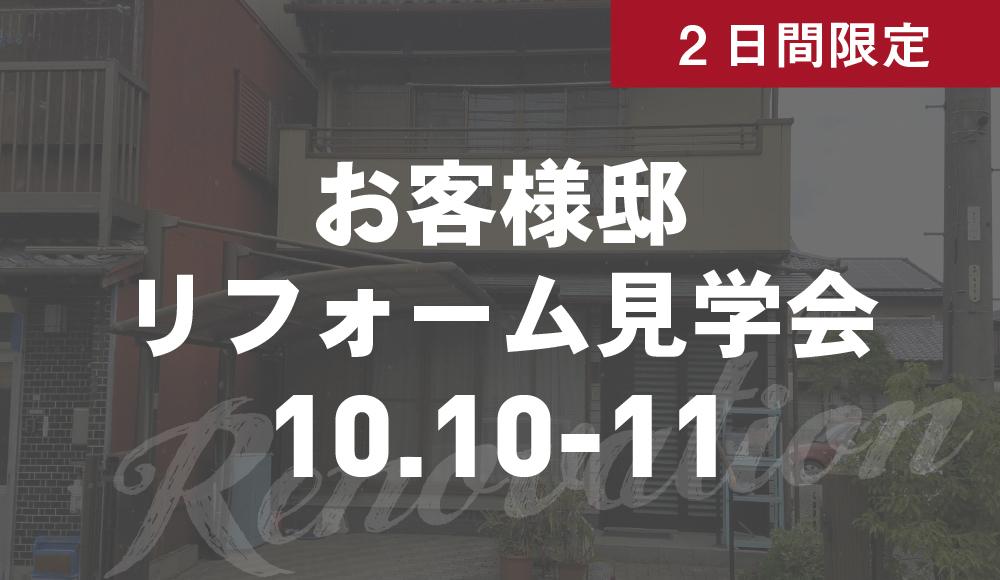 10/10-11【2日間限定】お客様邸リフォーム完成見学会