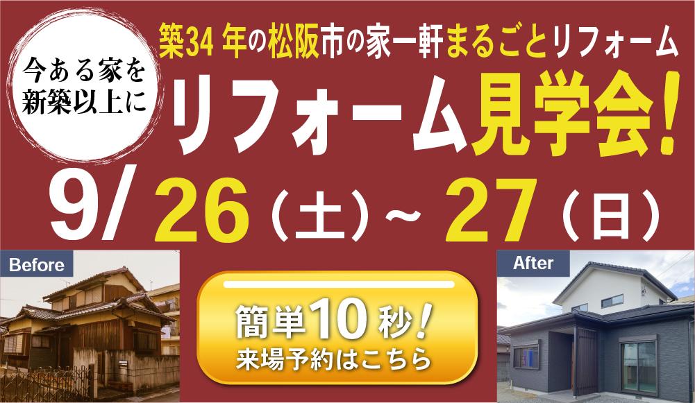 【9/26-27限定】松阪市の耐震&断熱リフォーム見学会(完全予約制)