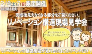 リノベーション 松阪