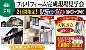 松阪市のフルリフォーム完成現場見学会