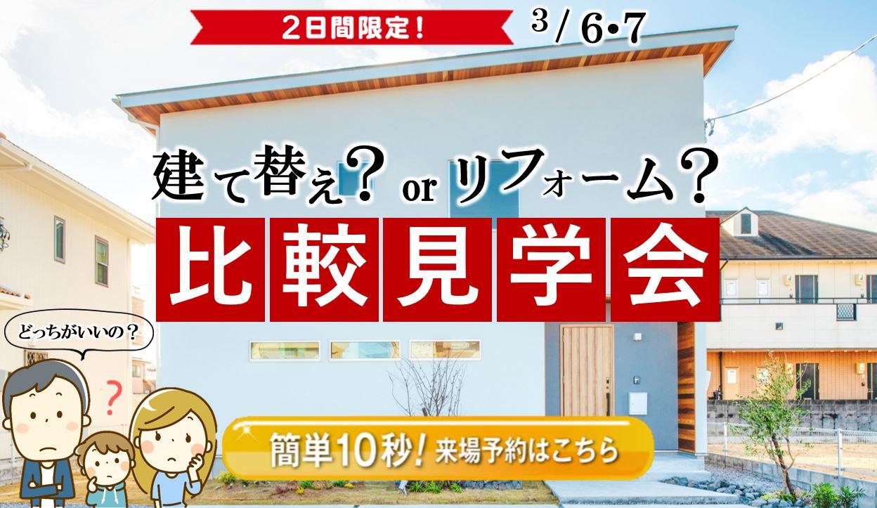 松阪市の建て替えorリフォーム比較見学会