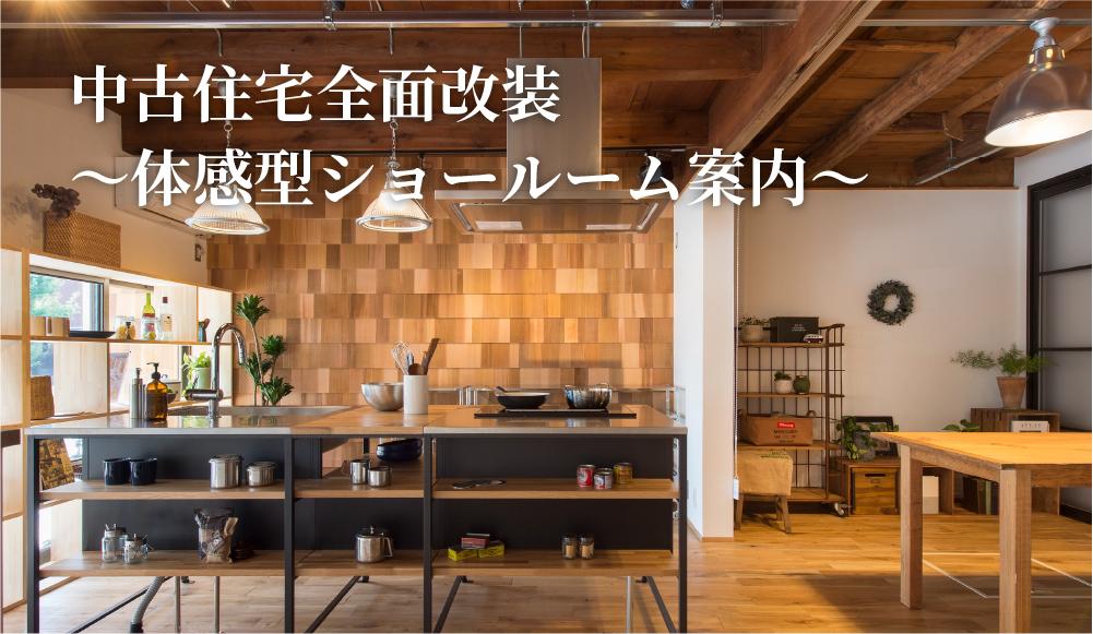 【9月限定】リノベーション体感型ショールーム見学会